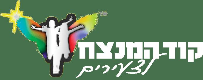 קוד המנצח לצעירים - לוגו